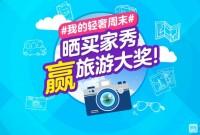【上海站】点评有奖!晒99自驾游买家秀,赢旅游大奖!