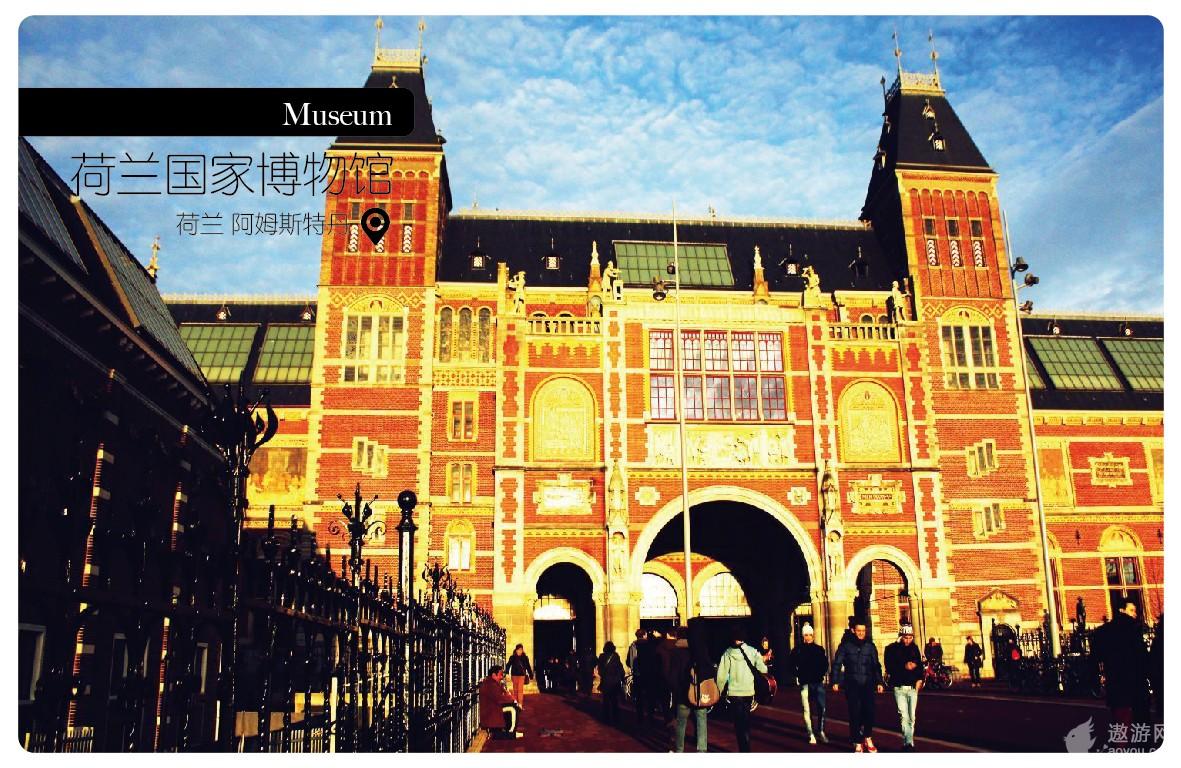 【景区门票】免费 【博物馆介绍】荷兰最大的博物馆,藏有伦勃朗