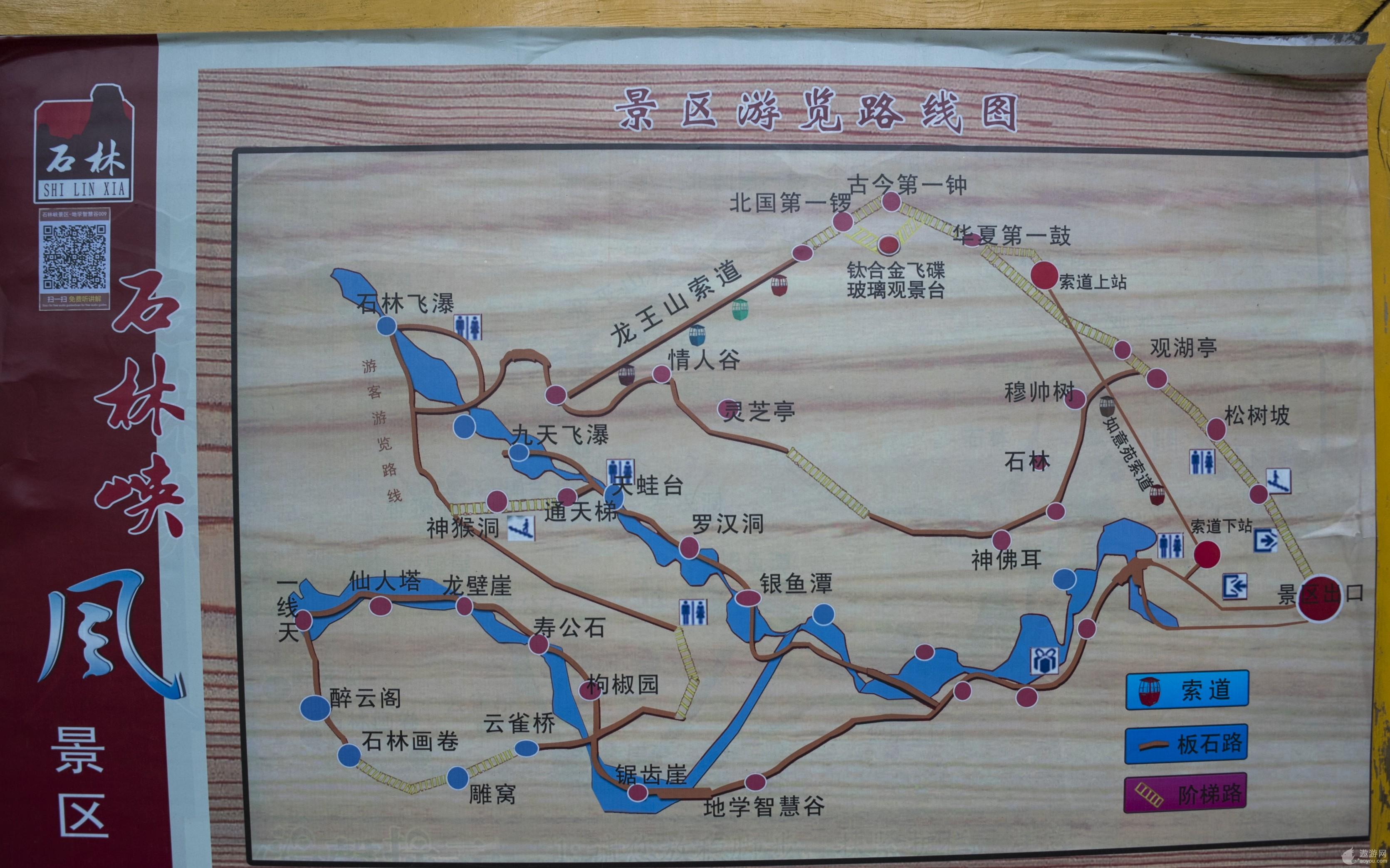 京东石林峡风景区-玩的就是心跳 游平谷玻璃观景台高清图片