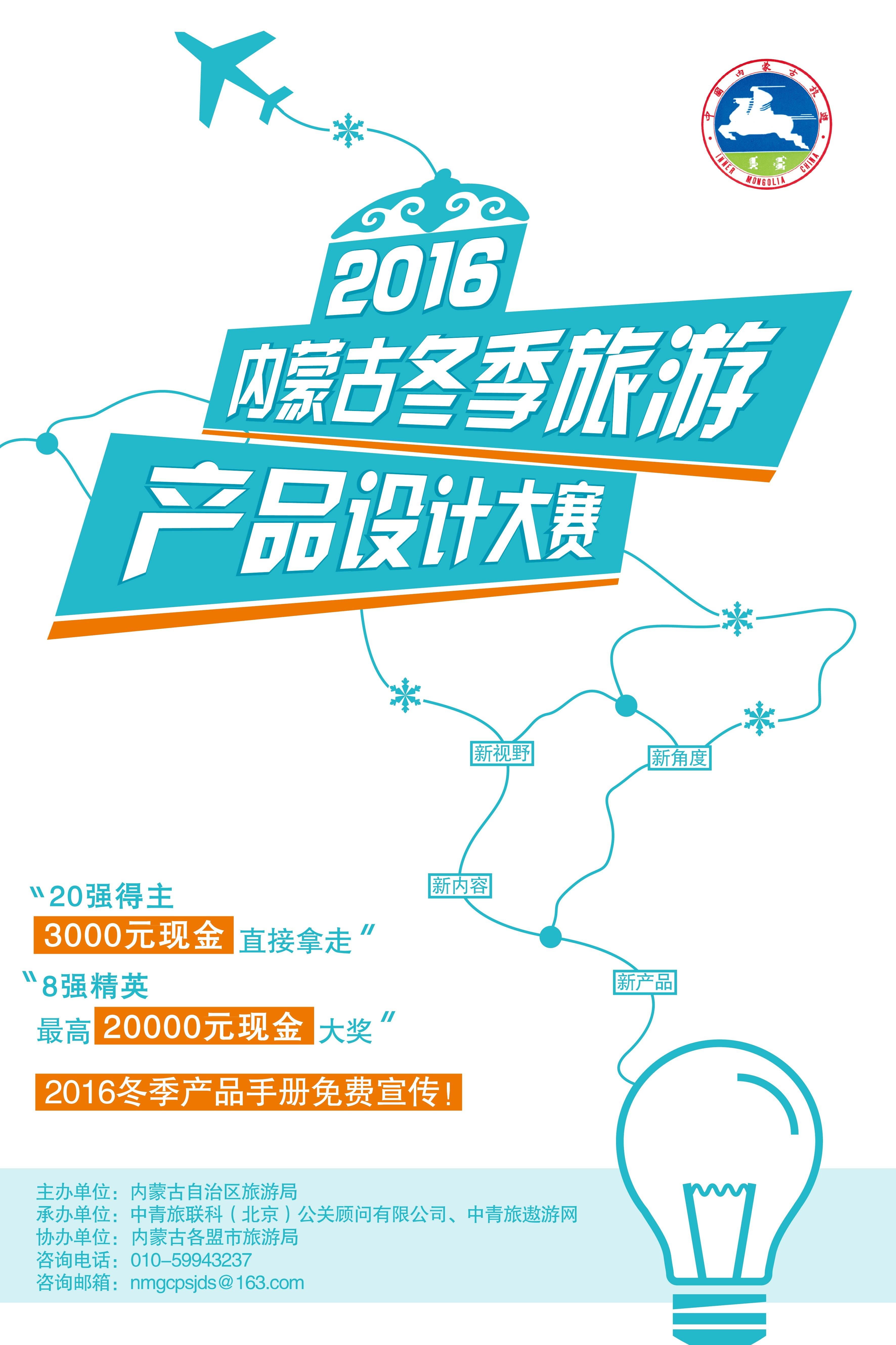 【报名】2016内蒙古冬季旅游产品设计大赛