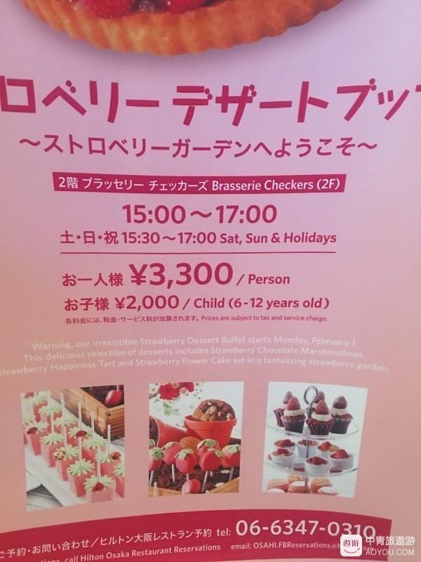 【吃货在日本】少女心爆棚的大阪希尔顿草莓放题