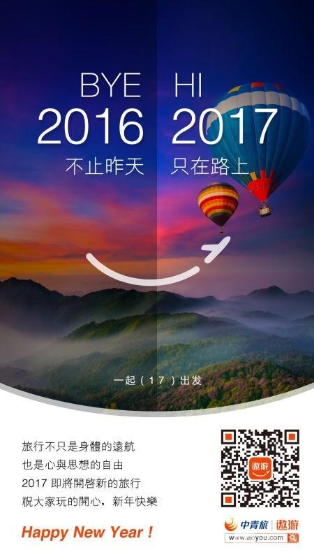 中青旅遨游网,遨游客app,遨游论坛祝大家新年快乐!