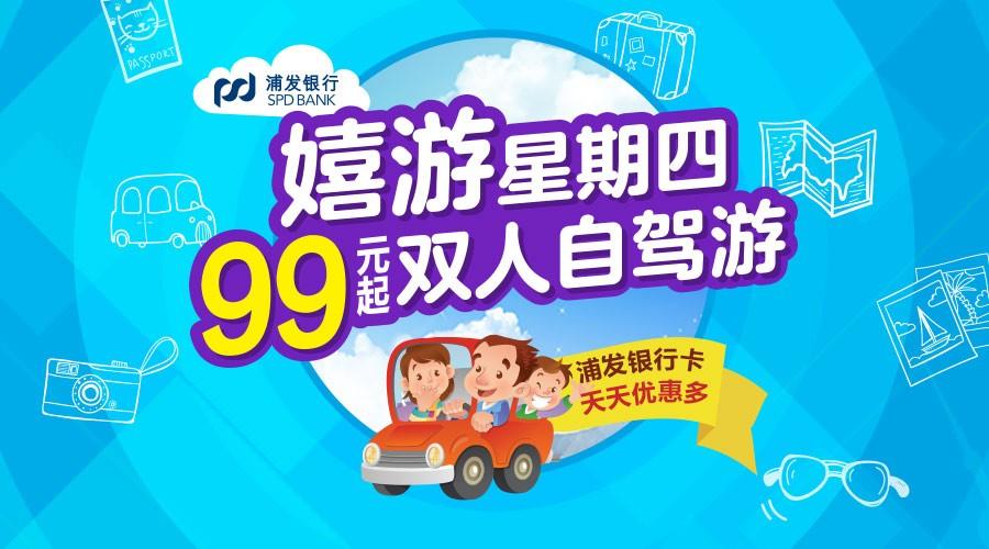 1229浦发banner900x500(1).jpg