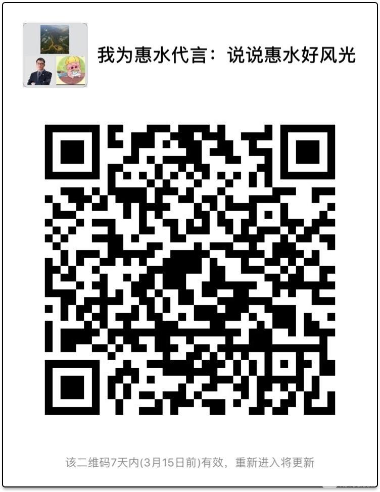 我为惠水代言说说惠水好风光活动作者交流微信群二维码