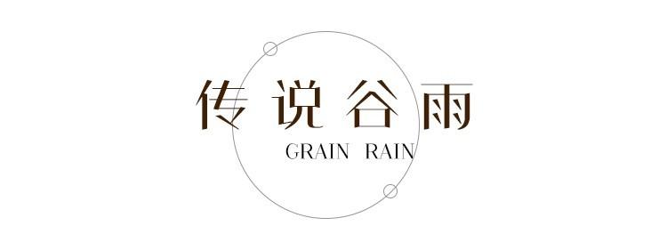 02-传说谷雨.jpg