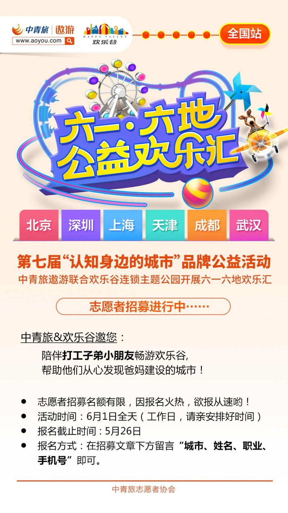 全国招募海报(图片1).jpg