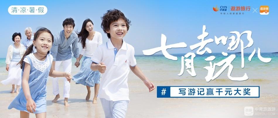【颁奖公告】清凉暑假7月游记大赛获奖名单公布