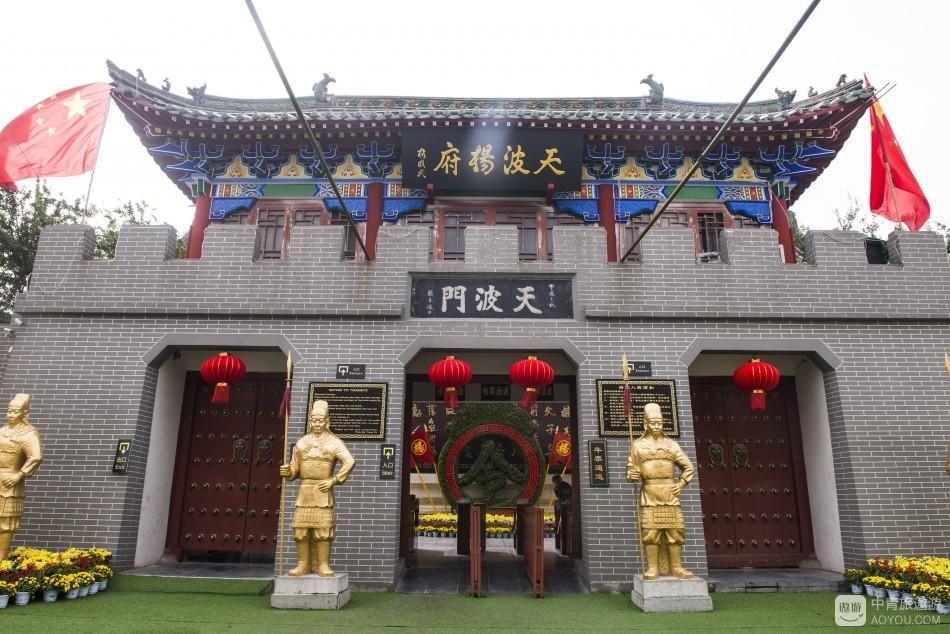 天波杨府,迷和历史同在