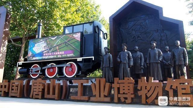 去唐山 穿越一次百年工业之旅