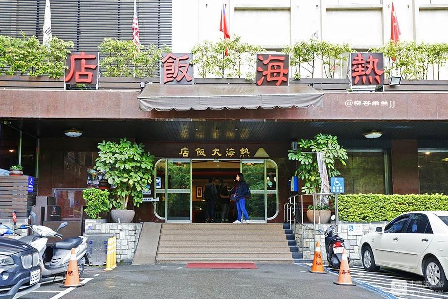 4-11热海饭店 (1).jpg