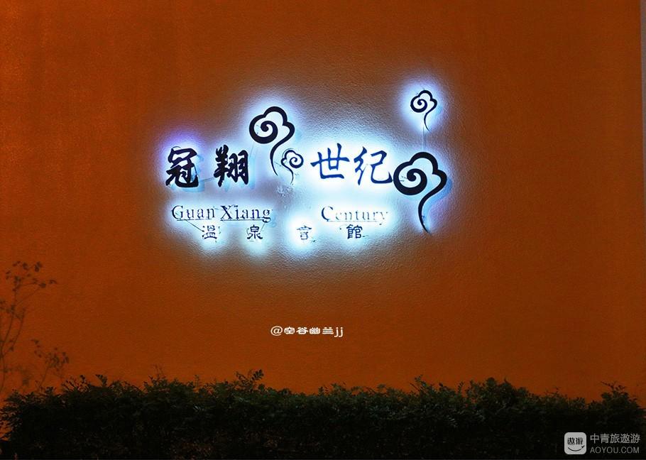 4-14冠翔四季温泉会馆 (34).jpg