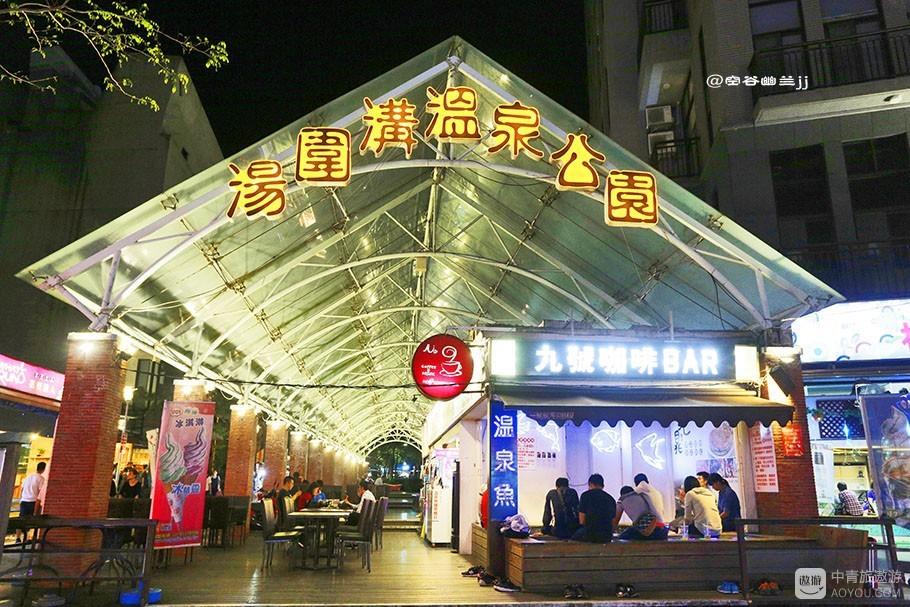 4-14汤圆沟温泉公园 (1).jpg