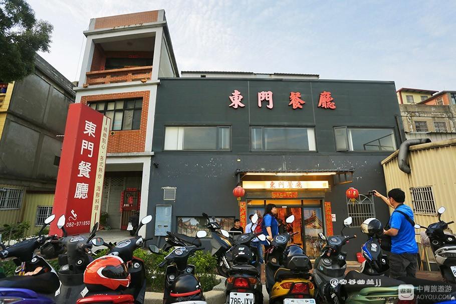 4-16金门东门餐厅 (3).jpg