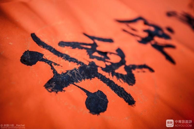 5 年味节 1 接福纳祥 -3.JPG