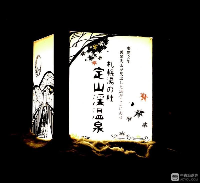 北海道游记之三:温馨暖人的定山溪温泉