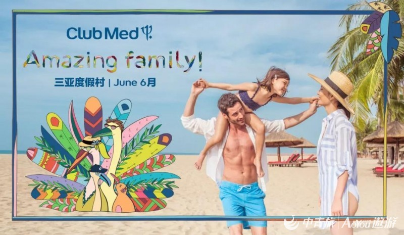 遨游私享汇·玩转Club Med 限时招募!