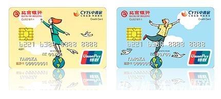 北京银行联名卡.jpg