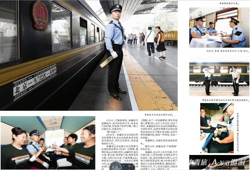 北京铁道报09.19截图.jpg