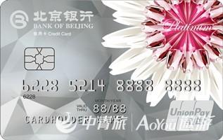 北京银行小白金卡钻花粉版正_副本.jpg