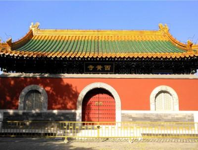 西黄寺,留下了乾隆皇帝与六世班禅的故事