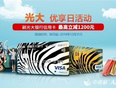 联合visa针对光大银行联名信用卡加磅活动