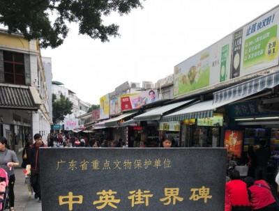 中英街已无鼎盛时期的繁荣景象