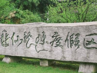 【五月仙龙峡】在山林野树间的一场夏日狂欢趴
