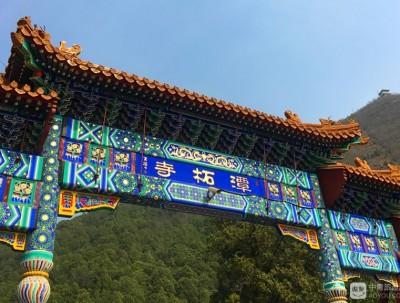 皇家第一寺院-潭柘寺