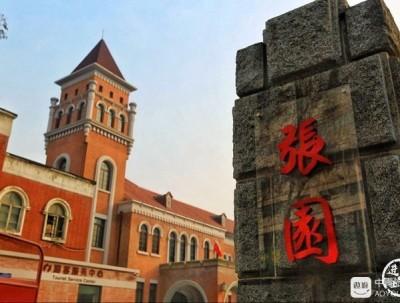 天津的张园情况好复杂,孙中山和溥仪都曾居住过