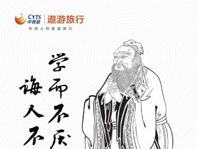 中青旅遨游旅行祝各位老师节日快乐