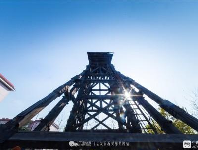 老井架 皇冠塔 开启近现代工业文明