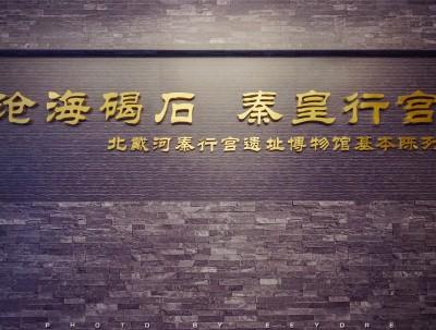 秦始皇在秦皇岛的海景房,还原夯土砖瓦下真实的大秦帝国