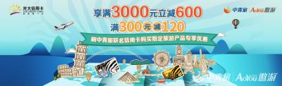 刷光大银行×中青旅遨游联名信用卡最高立减600元!