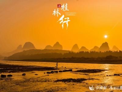 桂林行︱魂牵民族风,梦萦千古情