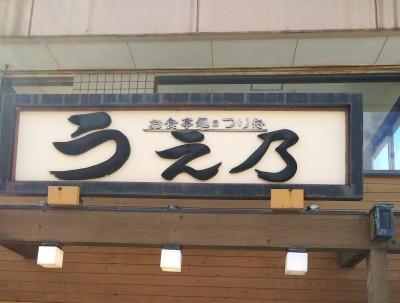 游日本箱根芦之湖