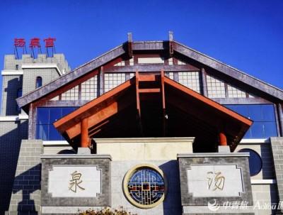 遵化汤泉宫——山地温泉