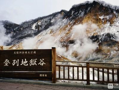 北海道游记之七:烟雾蒸腾的登别地狱谷
