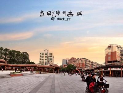 漳州|慢行细品,这座有着万年历史的城