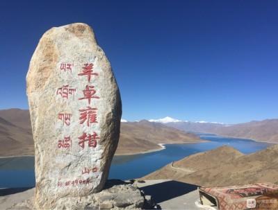 西藏之行---羊卓雍措