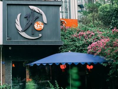 食摄成都,我在蓉城3天2晚的美食之旅