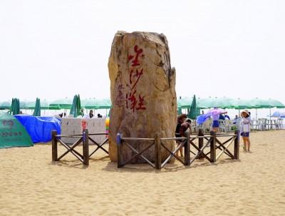 凤鸣金沙滩