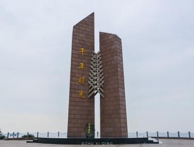 中国新千年第一缕曙光照射地,就在东海好望角的浙江温岭