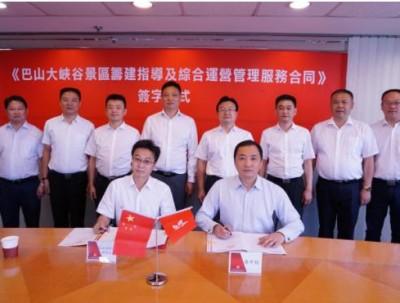 港中投与宣汉县政府景区合作签约仪式在香港举行
