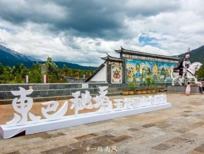 慢游丽江,在玉龙雪山下过一个美妙假期!