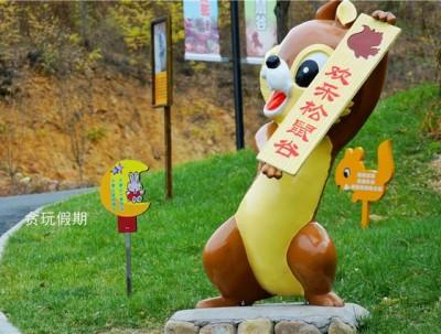 欢乐松鼠谷,华北第一家以松鼠为主题的山谷亲子乐园。