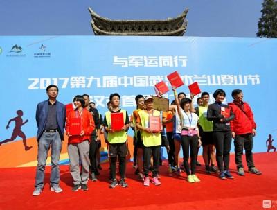 2017第九届中国武汉木兰山登山节