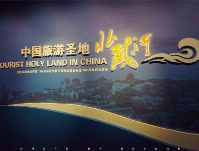 仕女骑驴秦皇岛,古今中外名人必打卡的度假圣地