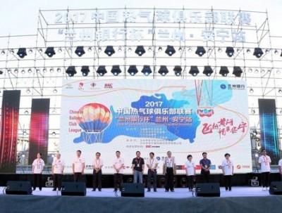 """俯首兰州,打开安宁新视角—2017中国热气球俱乐部联赛""""..."""