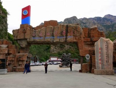奇峰仙境圣莲山