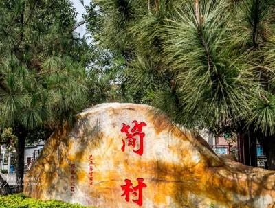 暖暖广东|西樵简村十三间大镬耳石脚屋,4米高的石墙连...